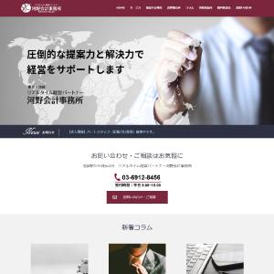 河野会計事務所ホームページ