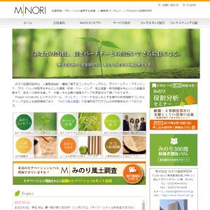 株式会社みのり経営研究所コーポレートサイト