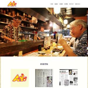 株式会社AIYOクリエーションコーポレートサイト