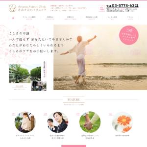 青山すみれクリニックホームページ