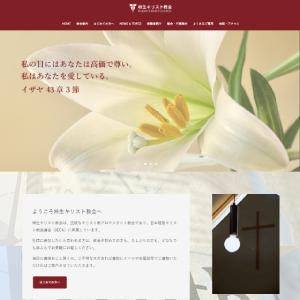 柿生キリスト教会ホームページ