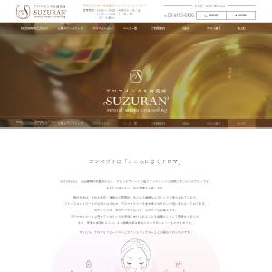 アロマメンタル研究所SUZURAN ホームページ