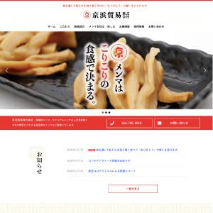 京浜貿易コーポレートサイト