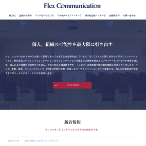 株式会社フレックスコミュニケーション ホームページ
