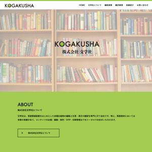 株式会社交学社コーポレートサイト