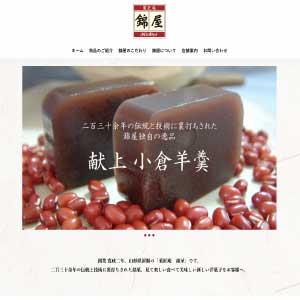 株式会社 銘菓の錦屋 Webサイト